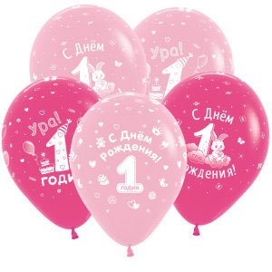 Шар с рисунком С днем рождения 1 годик девочка