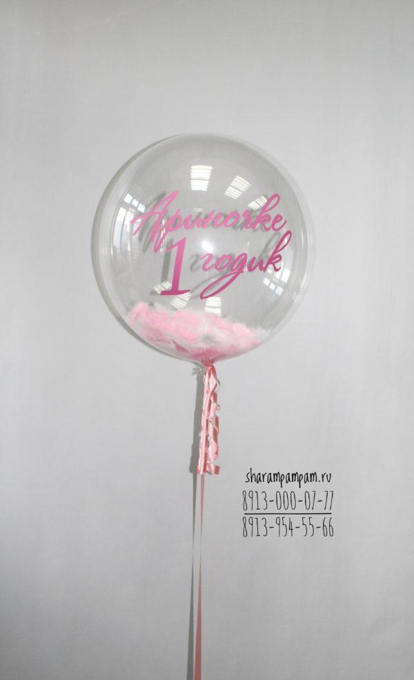 Bubbles шар с оформлением