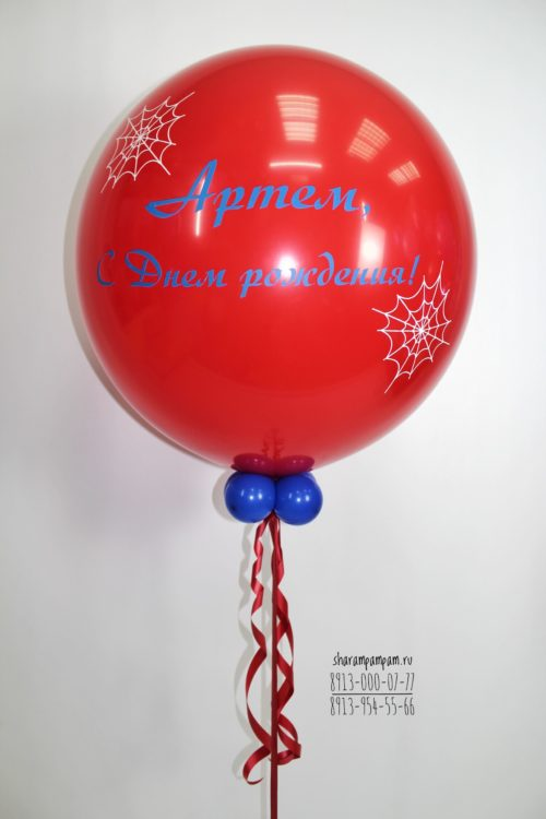Гигантский шар с надписью на ленте
