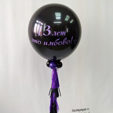 Гигантский шар с надписью и гирляндой тассел