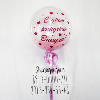 Bubbles шар С Днем рождениям