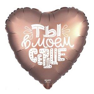 Сердце, Ты в моем сердце, Медь, Сатин