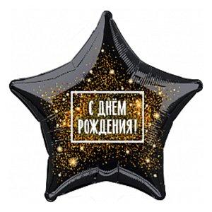 Шар звезда С днем рождения (золотая хлопушка)