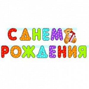 Гирлянда- буквы С ДР Мишка, 210 см