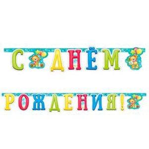 Гирлянда-буквы С Днем рождения Милый Мишка, 2,3 м.