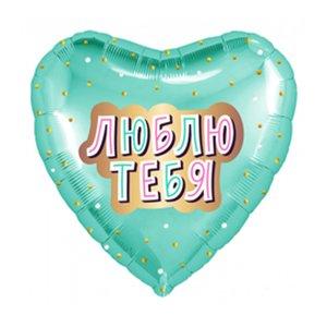 Сердце, Люблю Тебя (золотое конфетти), Мятный