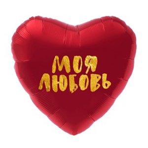 Сердце, Моя Любовь (золотой глиттер), Красный