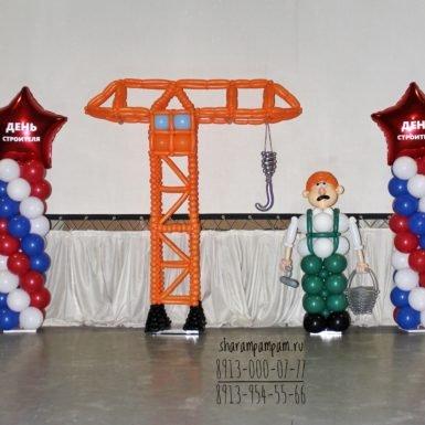 Композиция День строителя