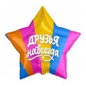 Шар звезда, Друзья навсегда, Разноцветный