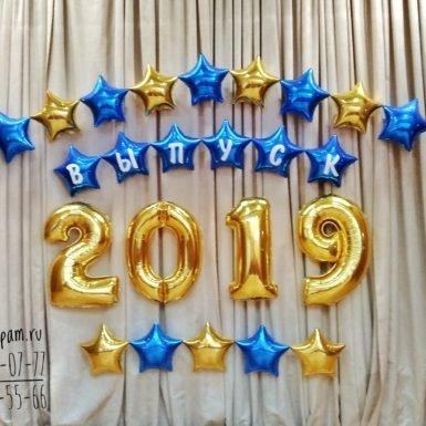 Оформление Выпуск 2019 со звездами