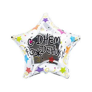 Шар звезда ДР Звезды разноцветные