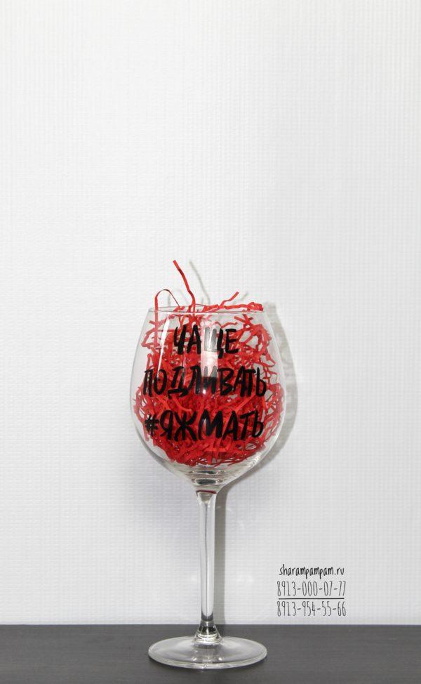 для вина