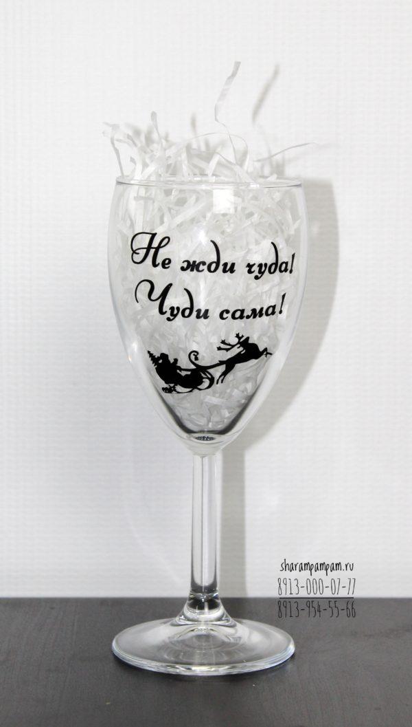 бокал для вина малый