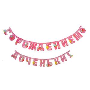 Гирлянда С рождением доченьки!, 260 см