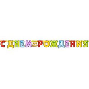 Гирлянда - буквы С днем рождения, Торт, 210 см