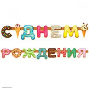 Гирлянда буквы С Днем Рождения Пончики 255 см