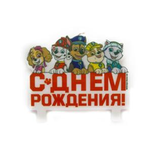 Свеча Фигурная Щенячий Патруль, С Днем Рождения!, 8 см