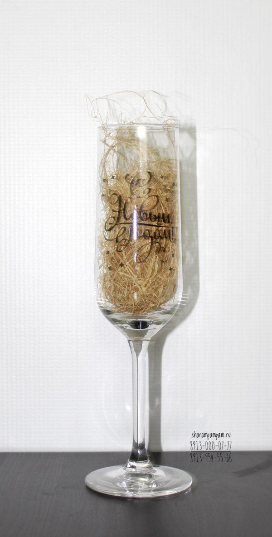 Бокал для шампанского с индивидуальной надписью