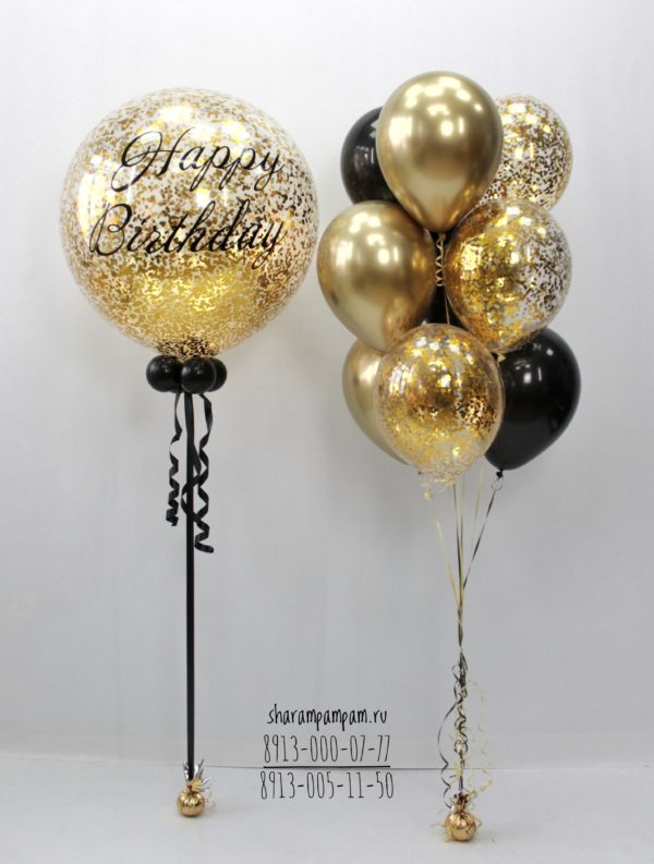 Happy Birthday to you Композиция