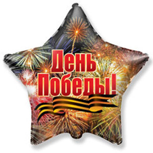 Шар звезда День Победы Салют