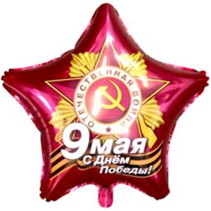 Шар звезда 9 Мая С Днем Победы!