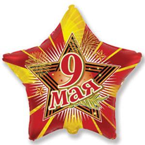 Шар звезда 9 мая